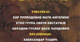 plakat Peda Leovac