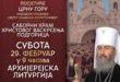NAJAVA-PLAKAT-SV-SIMEONOVSKA-LITIJA-2020-3-906x675